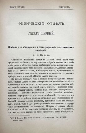 [RUSSIAN INVENTOR OF THE RADIO] Pribor dlya obnaruzheniya i registrirovaniya elektricheskikh kolebanii [i.e. An Apparatus For Detecting and Recording Electrical Oscillations] // Zhurnal russkogo fizikokhimicheskogo obschestva [i.e. The Journal of the Russian Physical and Chemical Society] / Vol. XXVIII. Part 1-2. Pp. 1-14.