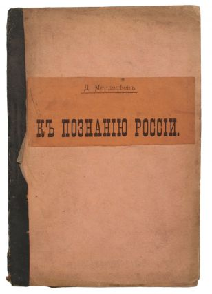 MENDELEEV AS ECONOMIST] K poznaniiu Rossii: S prilozheniem karty Rossii [i.e. To the Cognition of...