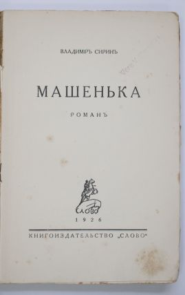 [FIRST NABOKOV'S NOVEL] Mashen'ka