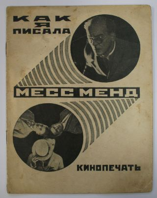 ABOUT FAMOUS SOVIET PULP FICTION] Kak ya pisala Mess-Mend [i.e. How I was Writing Mess-Mend]. M....