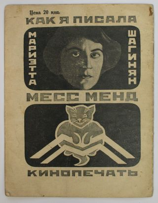 [ABOUT FAMOUS SOVIET PULP FICTION] Kak ya pisala Mess-Mend [i.e. How I was Writing Mess-Mend]