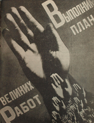 "[KLUTSIS' DECLARATION ON PHOTOMONTAGE] Izofront: Klassovaia bor'ba na fronte prostranstvennykh iskusstv. Sbornik statei ob'edineniia «Oktiabr"" [i.e. Art Front: Class Struggle on the Visual Arts Front. A Collection of Articles of the 'October' Association]"