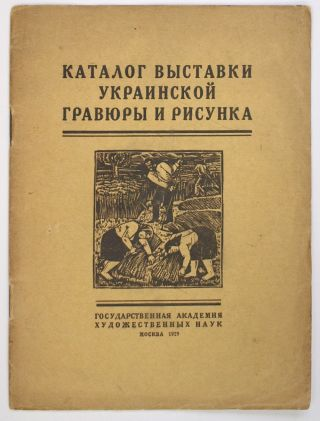 UKRAINIAN ART IN MOSCOW] Katalog vystavki ukrainskoi graviury i risunka [i.e. Catalogue of the...