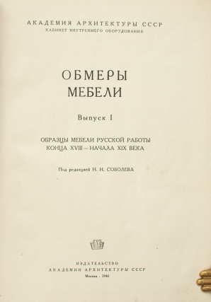 [INDEPENDENCE IN THE RUSSIAN FURNITURE CRAFT] Obmery mebeli. Vypusk 1. Obraztsy mebeli russkoi raboty kontsa XVIII - nachala XIX veka [i.e. Furniture Measurements. Issue 1 and all. The Samples of the Russian Furniture of Later 18th - Early 19th Centuries]