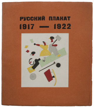 V.V. Lebedev. Russkiy plakat [i.e. The Russian Posters] / introduction by Nikolay Punin. V. Lebedev