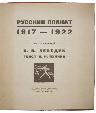V.V. Lebedev. Russkiy plakat [i.e. The Russian Posters] / introduction by Nikolay Punin