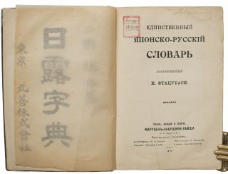JAPAN] Edinstvenniy iaposnko-russkii slovar [i.e. The Only Japanese-Russian Dictionary]. K....