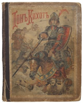 DON QUIXOTE IN RUSSIAN] Don-Kihot Lamanchskiy [i.e. Don Quixote, the Night of Sad Countenance and...
