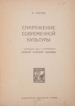 [LUNACHARSKY AND GASTEV ON NEW MEN AND NEW CULTURE] Snariazhenie sovremennoi kultury [i.e. The Organisation of the Modern Culture] / with additional article by Alexander Lunacharsky 'A New Russian Man'.