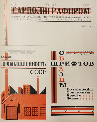 [CELEBRATION OF SOVIET PRINTMAKING] Vsesoiuznaia poligraficheskaya vystavka: Sbornik 1 [and only] [i.e. All-Union Polygraphic Exhibition: Digest One (and Only)]