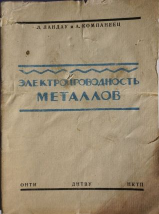 FIRST BOOK BY LANDAU] Elektroprovodimost' metallov [i.e. The Metal Conductivity]. L....