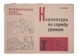 CARICATURE AND CARTOONS AS PROPAGANDA TOOL] Karikatura na sluzhbu urozhaiu [i.e. Satirical...