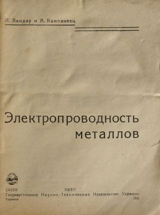 [FIRST BOOK BY LANDAU] Elektroprovodimost' metallov [i.e. The Metal Conductivity]