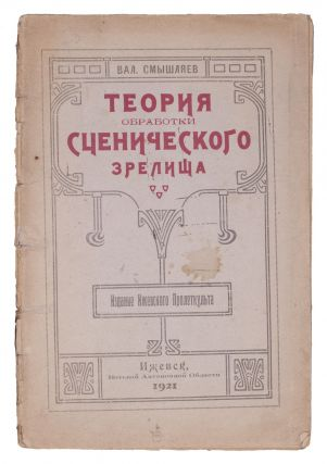 FIGHT AGAINST THEATRE AMATEURS] Teoriya obrabotki stsenicheskogo zrelishcha [i.e. Theory of...