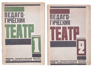 EXPERIMENTAL THEATRE AGAINST THE PASSIVE VIEWING] Pedagogicheskii teatr [i.e. Pedagogical...
