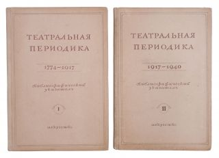 CULTURE OF THE RUSSIAN THEATRE PERIODICALS] Teatral'naia periodika. Bibliograficheskii...