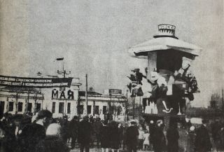 [SOVIET CITY DEMONSTRATIONS AT ITS BEST] Oformlenie goroda v dni revolutsionnykh prazdnenst [i.e. The Decoration of the City During Revolutionary Celebrations]