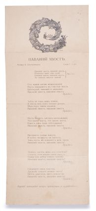 THE SHORT-LIVED ARTISTIC CLUB IN TIFLIS] Pavliniy khvost [i.e. The Tail of Peacock] / words...