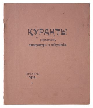 KRUCHYONYKH ON MAYAKOVSKY AND ILIAZD IN 1918] Kuranty. #1, 1918 [The Chants] / edited by Boris...