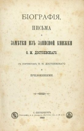 [FIRST BIOGRAPHY OF DOSTOEVSKY] Biografiya, pis'ma i zametki iz zapisnoi knizhki F.M. Dostoevskogo. S portretom F.M. Dostoyevskogo i prilozheniyami [i.e. Biography, Letters and Notes from F.M. Dostoevsky's notebook. With his Portrait and Applications]