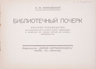 [LIBRARY CATALOGUING] Bibliotechnyi pocherk [i.e. The Library Handwriting]