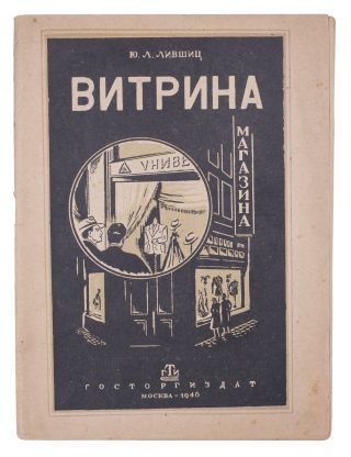 THE SOVIET GUIDE FOR WINDOW DRESSERS] Vitrina magazina [i.e. Shop Window]. Iu Livshits