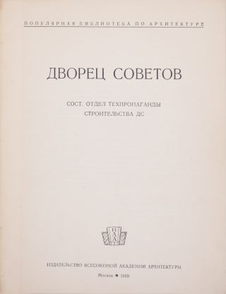 [PRE-WAR HISTORY OF THE PALACE OF SOVIETS] Dvorets Sovetov / sost. Otdel tekhpropagandy stroitel'stva DS [i.e. The Palace of Soviets] / compiled by Department of Technical Propaganda of Building the Palace of Soviets