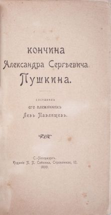 [PUSHKIN'S RELATIVES ABOUT HIM] Konchina Aleksandra Sergeevicha Pushkina [i.e. Demise of Alexander Sergeevich Pushkin]