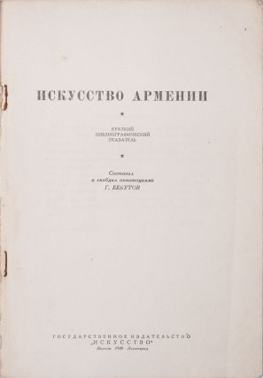 [ARMENIAN ART] Iskusstvo Armenii: Kratkii bibliograficheskii ukazatel' [i.e. Art of Armenia: Short Bibliographic Index] / compiled by Garegin Bebutov