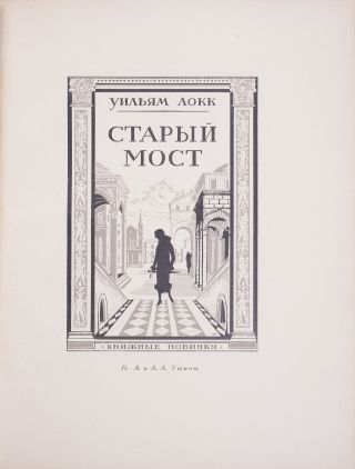 [COVERS AS A SIGNBOARD FOR BOOK PROPAGANDA] Sovremennaia oblozhka: 75 vosproizvedenii [i.e. The Modern Covers: 75 Reproductions]