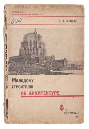 YOUNG PALACE OF SOVIETS TO YOUNG ARCHITECTS] Molodomu stroiteliu ob arkhitekture [i.e. About...