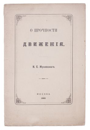 ON THE WAY TO AERODYNAMICS] O prochnosti dvizheniia [i.e. On the Strength of Motion]. N. Zhukovsky