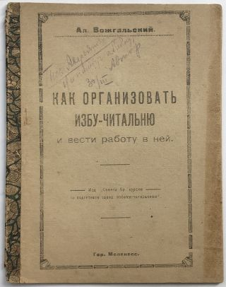 INCEPTION OF THE SOVIET READING ROOMS] Kak organizovat' izbu-chital'niu i vesti rabotu v nei...
