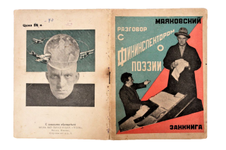 MAYAKOVSKY'S CRY OF THE SOUL] Razgovor s fininspektorom o poezii [i.e. Conversation With A Tax...