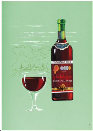 A CATALOGUE OF GEORGIAN WINES, COGNACS AND SOVIET CHAMPAIGNS] kartuli ghvino da k'oniak'I...