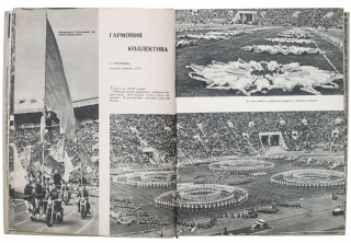 [THE GREATEST SPORTS FESTIVAL IN THE USSR] Spartakiada narodov SSSR 1956 [i.e. 1956 Spartakiad of the Peoples of the USSR]