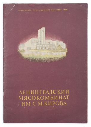 A CATALOGUE OF THE KIROV MEAT-PACKING PLANT] Leningradskiy myasokombinat im. S.M. Kirova /...