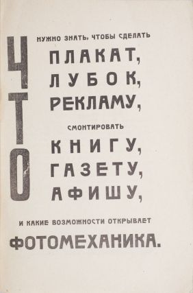 [THEORY OF PHOTOMONTAGE] Iskusstvo dnia [i.e. The Art of the Day. What to Know In Order to Make a Poster, Lubok, Advertising, Assemble a Book, Newspaper, Billboard, and What Abilities Photo-technics Provide]