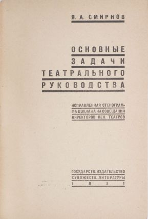 [A MANIFESTO OF THE PROLETARIAN THEATRE] Osnovnyye zadachi teatral'nogo rukovodstva: Ispr. stenogramma doklada na Soveshchanii direktorov len. teatrov [i.e. The Main Tasks of Theatre Directing: A Revised Transcript of the Report from the Meeting of the Directors of Leningrad Theatres]