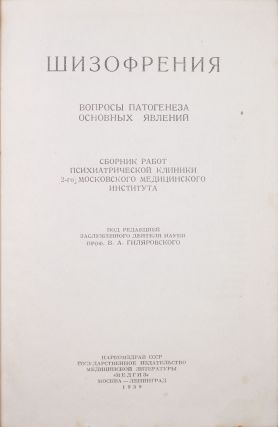[SOVIET PSYCHIATRY] Shizofreniia: Voprosy patogeneza osnovnykh iavlenii [i.e. Schizophrenia: Issues of Pathogenesis of General Phenomena]