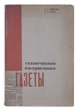 HOW TO DESIGN A NEWSPAPER] Tekhnicheskoye oformleniye gazety [i.e. Technical Design of a...