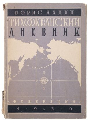 SOVIET VOYAGE TO THE PACIFIC REGION] Tikhookeanskii dnevnik [i.e. The Pacific Ocean Diary]. B. Lapin