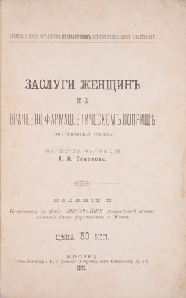 [FOR FEMALE PHARMACISTS] Zaslugi zhenshchin na vrachebno-farmatsevticheskom poprishche: Istoricheskii ocherk [i.e. Merits that Women Acquired in Field of Medicine and Pharmacy: A Historical Essay]