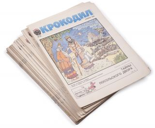 FREEDOM THROUGH THE KROKODIL MAGAZINE] Krokodil [i.e. Crocodile] #4-35 for 1989. Overall 32...
