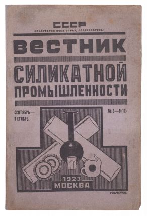 LITTLE-KNOWN DESIGN BY RODCHENKO] Vestnik silikatnoi promyshlennosti [i.e. Herald of Silicate...