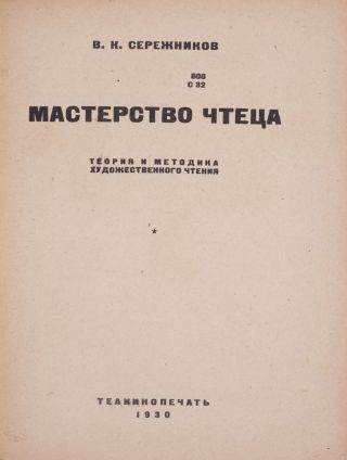 [SOVIET ORATORY] Masterstvo chtetsa: Teoriia i metodika khudozhestvennogo chteniia [i.e. Craft of Reciter: Theory and Methods of Reciting]