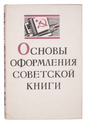 HOW TO DESIGN A BOOK] Osnovy oformleniya sovetskoy knigi [i.e. Basics of the Soviet Book Design]....