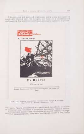 [HOW TO DESIGN A BOOK] Osnovy oformleniya sovetskoy knigi [i.e. Basics of the Soviet Book Design]