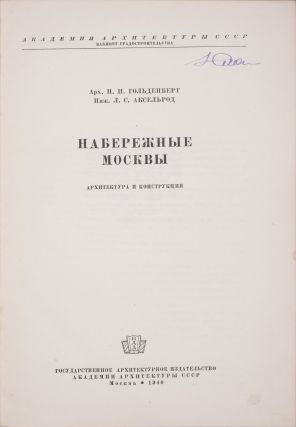[ARCHITECTURE OF MOSCOW ARTERIES] Naberezhnye Moskvy. Arkhitektura i konstruktsiya [i.e. Moscow River Fronts. Architecture and Constructions] / P. Gol'denberg, L. Aksel'rod.
