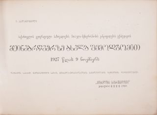 [THE FIRSTHAND ACCOUNT OF THE EXPEDITION TO MKINVARTSVERI] Sakartvelos geograpiuli sazogadoebis mtasvla-mgzavrosnobis ganq'opilebis eksp'editsiis mq'invarts'verze asvla shemodgomit 1927 ts'lis 9 noembers [i.e. November 9, 1927 Autumn Climb to Mkinvartsveri by the Expedition of the Tourist Department of the Geographical Society of the Georgian SSR]